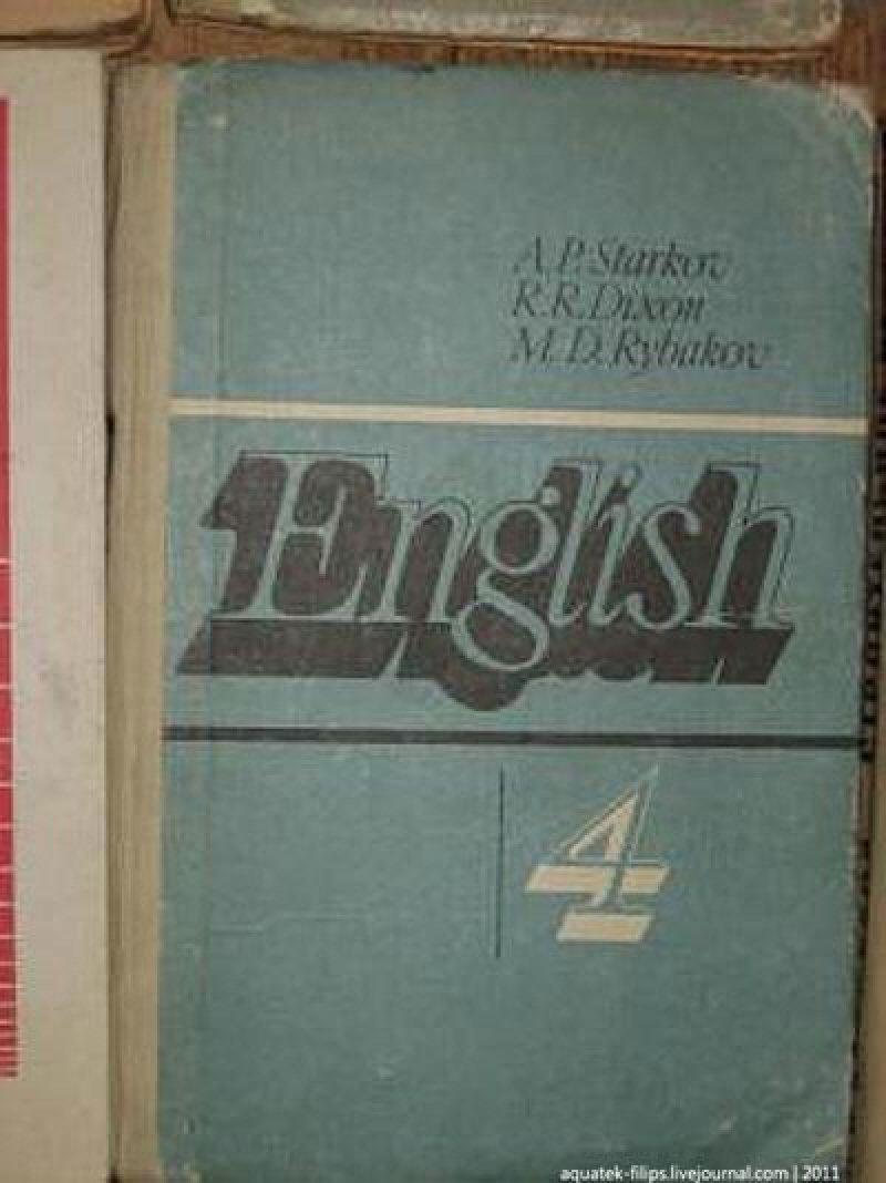 Старые Учебники По Английскому Языку Для Вузов