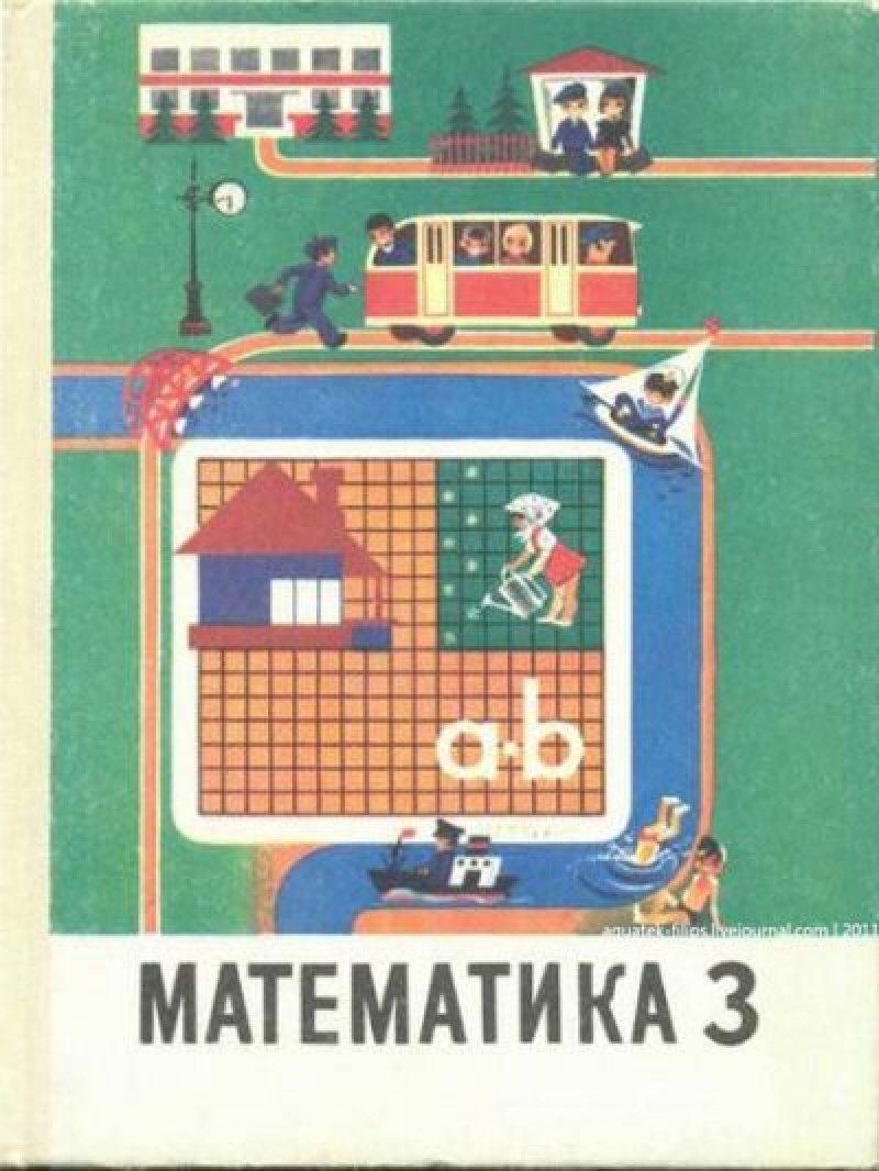 Учебник Математики Для 3 Класса Бесплатно