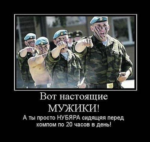 ... про ВДВ » Дом приколов и юмора: www.lolhome.ru/prikoly/1146731180-vdv-demotivator.html