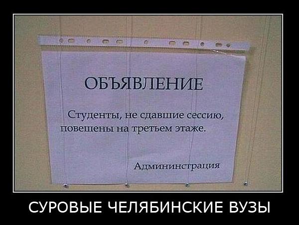 Смешные статусы про студентов